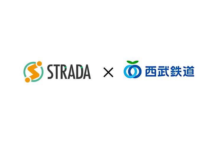 ストラーダ × 西武鉄道
